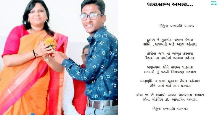 ભાજપના આ ધારાસભ્યની કામગીરીને લઈ રચાઈ કવિતા જેનું PM મોદીના વતન વડનગર સાથે છે ખાસ કનેક્શન