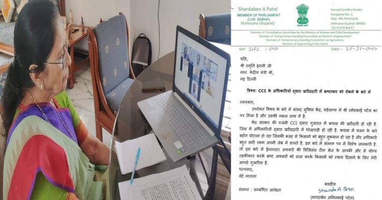 Breaking : કપાસની ખરીદીમાં ભ્રષ્ટાચારને લઈ મહેસાણા ભાજપના સાંસદે કપડા મંત્રી સ્મૃતિ ઇરાનીને લખ્યો પત્ર થયો મોટો ઘટસ્ફોટ