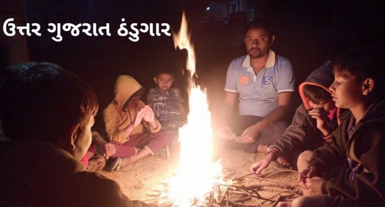 ઉત્તર ગુજરાતમાં તાપમાનનો પારો ઘટ્યો : ગાત્રો થીજવી દે તેવી ઠંડી : જુઓ વિડીયો