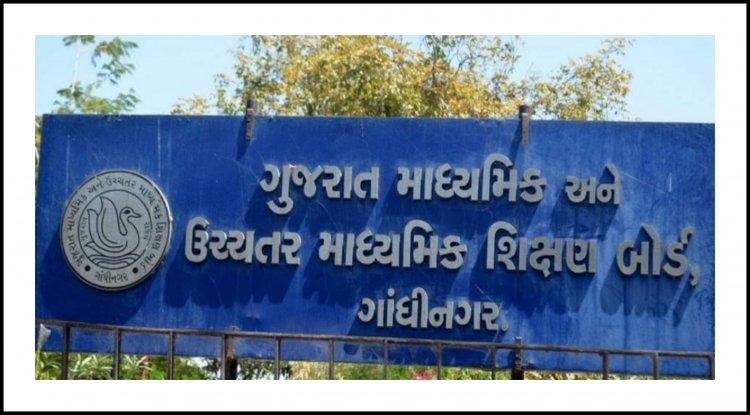 Breaking : ગુજરાત માધ્યમિક શિક્ષણબોર્ડ જાહેર કરી ઉનાળુ વેકેશનની તારીખો, કેટલા દિવસનું રહેશે વેકેશન ? ક્યારથી શરૂ થશે નવું સત્ર ? જાણો