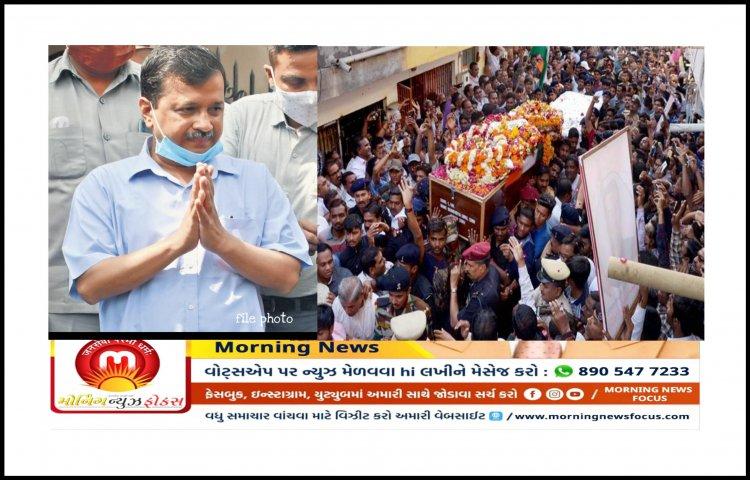 ખેડા અને દ્વારકાના શહીદ પરિવારોને દિલ્હીની અરવિંદ કેજરીવાલ સરકાર દ્વારા 1 કરોડનું સન્માન, હકીકત જાણી ચોકી જશો