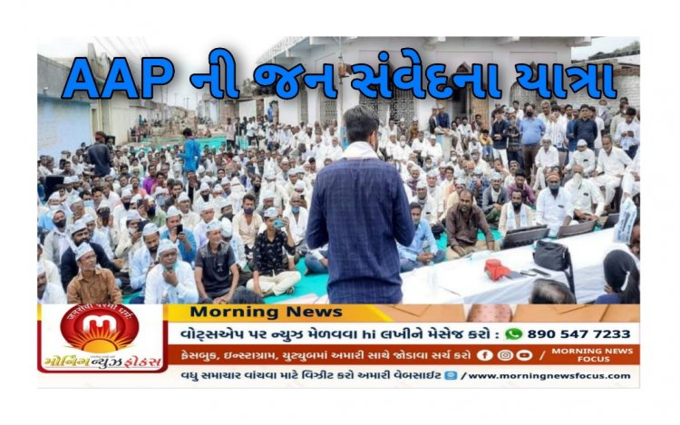 Exclusive : AAP ની 'જન સંવેદના યાત્રા' ભાજપની 'યાતના' વધારશે ! 2022 માં ગુજરાતમાં સત્તા પરિવર્તન કે પુનરાવર્તન ?